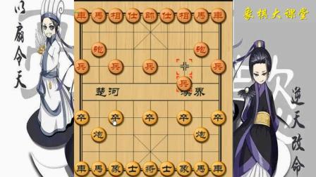 """象棋大课堂: 看我无敌的""""铁门闩"""", 对方真的无可奈何啊!"""