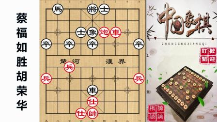 「胡荣华妙局精萃01」中炮过河车对屏风马左马盘河