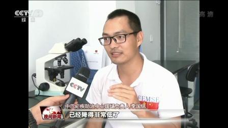 中国抗疟团队 守护巴新民众健康 晚间新闻 20181115 高清版