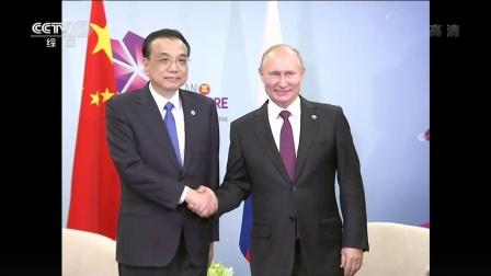 李克强会见俄罗斯总统 晚间新闻 20181115 高清版