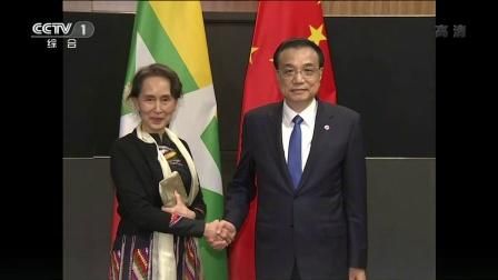 李克强会见缅甸国务资政 晚间新闻 20181115 高清版