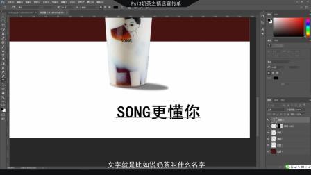 Ps13奶茶的镇店宣传单, 平面设计之路