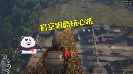 scum浮渣  万米高空跑酷模式玩家为救队友导致蛋蛋爆裂