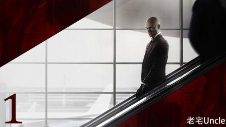 《杀手2(Hitman2)》第二季 最高难度沉默杀手攻略向 第一期 光头你数学谁教的