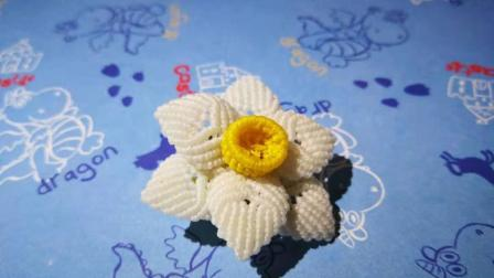 水仙花胸针编织教程