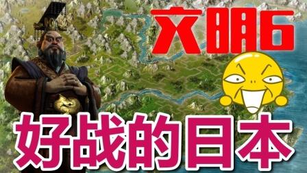 #09★文明6★迭起兴衰之中国★好战的日本