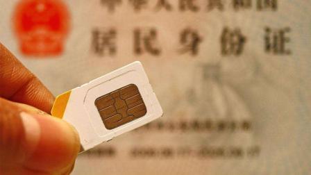实名制手机卡, 换卡不注销, 后果竟然这么严重?
