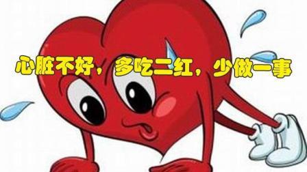 心脏不好, 多吃二红, 少做一事, 心脏越来越好!