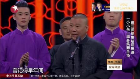 岳云鹏孙越相声《今夜我们说相声》feat.于谦 高
