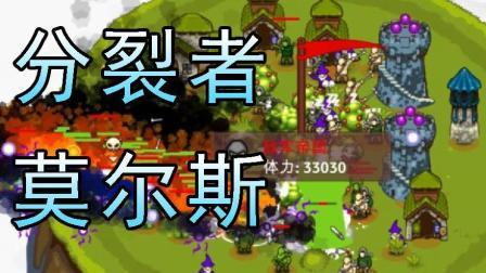 【逍遥小枫】法师的决战, 讨伐分裂者莫尔斯! | 环形帝国 #15
