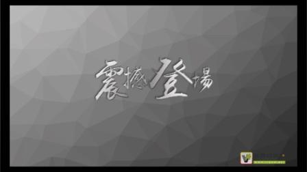 """2.38 实操: """"震撼登场""""特效剖析 (1)"""