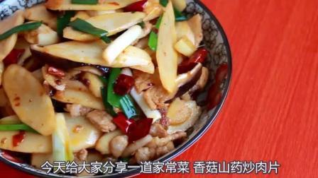 """大厨教你-""""香菇山药炒肉片""""的正宗做法, 好吃还营养, 太好吃了"""