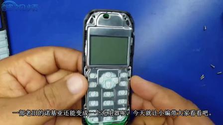 网友们还记得这部手机吗? 可以把它做成充电宝哦, 跟着一起学习吧