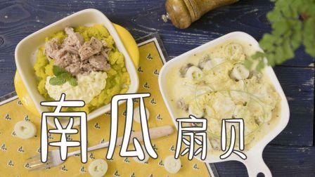 不一样的体验,南瓜扇贝的日式吃法