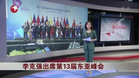 视频 李克强出席第13届东亚峰会
