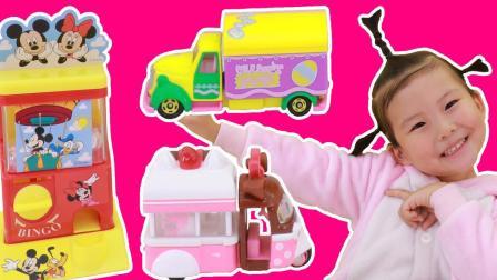 苏菲娅在扭蛋机里转出米妮冰激凌车和米奇奇趣蛋货车的过家家游戏