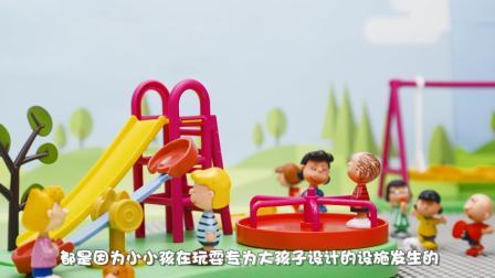 最有趣的亲子动画: 用可爱动画教宝宝游乐场里要注意的那些事儿