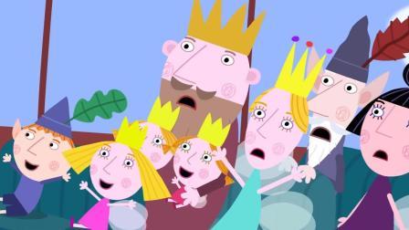 本和霍利的小王国: 参加爷爷奶奶的聚会