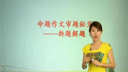 初中语文: 命题作文审题法, 老师详细讲解, 教你考试拿高分