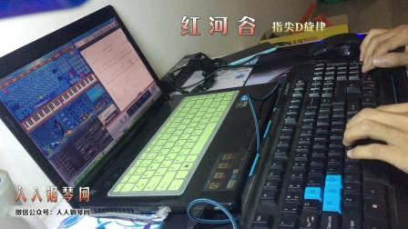 红河谷-EOP键盘钢琴弹奏免费五线谱简谱下载