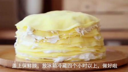 教你做榴莲千层蛋糕, 饼皮又薄又软, 好吃的停不下来的!