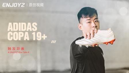 ENJOYZ OneTake丨adidas COPA 19+ FG