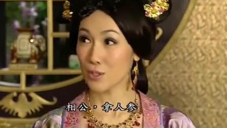 公主嫁到: 儿子儿媳卖了御赐的人参, 想要蒙混过关, 结果被公主给拆穿
