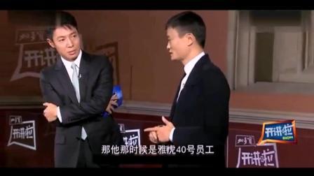 马云称愿意用全部财富换青春)