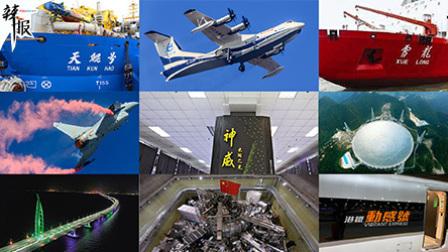 惊艳世界!今年拿得出手的中国制造
