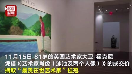 """一幅画拍出6.26亿? """"最贵在世艺术家"""" 霍克尼画了一个游泳池两个人"""