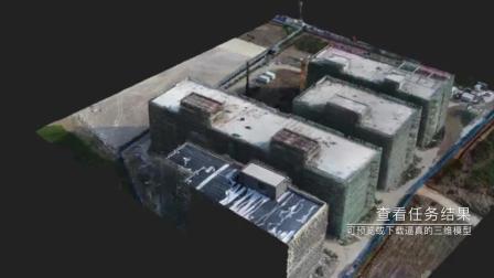 奇志动联 MeshKit, 无人机协作平台  电力 测绘 建筑 影视应用