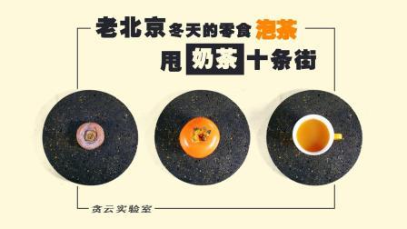 用老北京冬天的零食泡茶, 味道甩奶茶10条街!