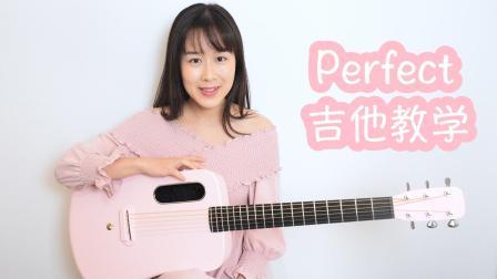 Perfect 吉他弹唱教学 Nancy吉他教程 南音吉他小屋