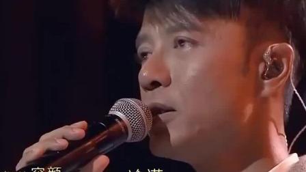 李克勤金曲捞演唱《一生何求》, 真的是百听不厌!