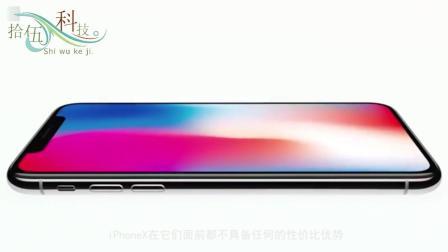 跌下神坛? 苹果iPhoneX, 是时候说再见了!