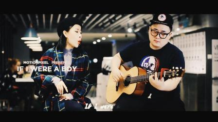beyonce《If I Were A Boy》acoustic cover by 阳仔玩吉他