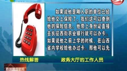 忻州 新入职人员怎么办理社保卡?