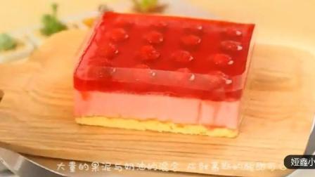 教你做甜蜜的果冻慕斯蛋糕, 酸甜的树莓做水果蛋糕美味极了!