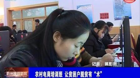 """忻州 农村电商培训班 让贫困户脱贫有""""术"""""""