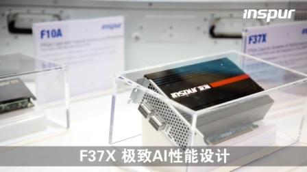浪潮F37X全球首款集成HBM2极致AI性能设计