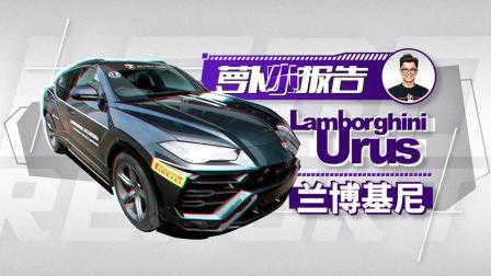 萝卜报告 2018 简直就是SUV中的战斗机,兰博基尼Urus赛道体验