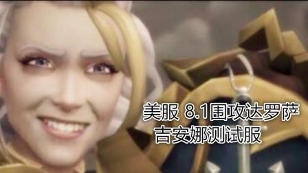 魔兽世界围攻达萨罗测试美服工会H吉安娜: 全新的战斗模式!