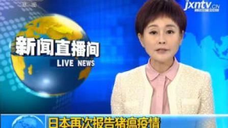日本再次报告猪瘟疫情