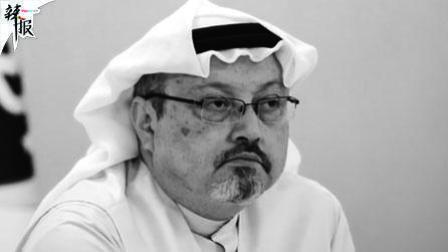 沙特承认肢解卡舒吉: 遣返不成杀人