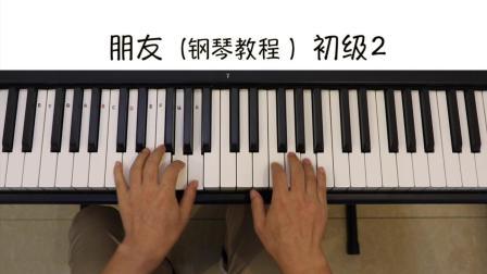 朋友《钢琴教学》周华健