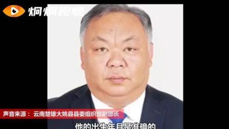 云南大姚80后干部像老人组织部证实: 他在艰苦基层干了6年, 去的时候挺年轻的