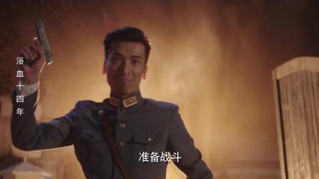 浴血: 军队被上级抛弃, 营长带着士兵们违抗军令, 誓抵抗日军
