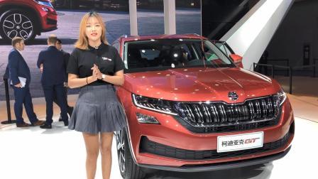 广州车展: 实用性与颜值兼备! 科迪亚克GT18.99万起售