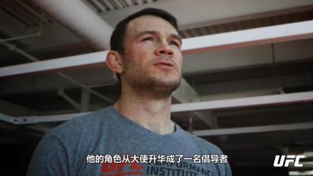 从警察到UFC名人堂成员 带你了解格斗大师格里芬的励志人生