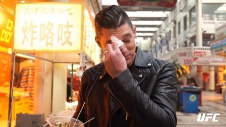 UFC北京 这道街边小吃让范思哲男模流泪